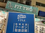 【GOTOトラベル】地域共通クーポン取り扱い開始しました!